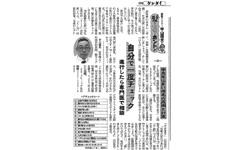 nagoya20120516