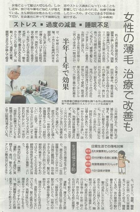 中日新聞2017年12月19日