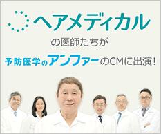 ヘアメディカルの医師たちが予防医学のアンファーのCMに出演!